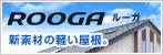 新素材の軽い屋根 ROOGA ルーガ
